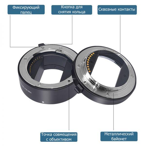 Автофокусные удлинительные кольца Mcoplus EXT-NEX-M для Sony E-mount